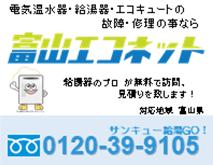 電気温水器・給湯器・エコキュートの故障・修理の事なら 富士エコネット