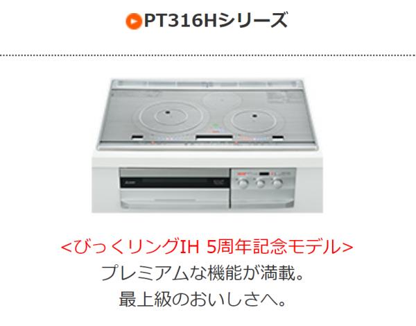 IH PT316Hシリーズ
