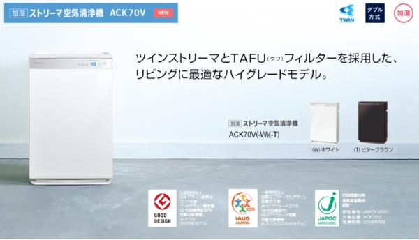 ACK70V
